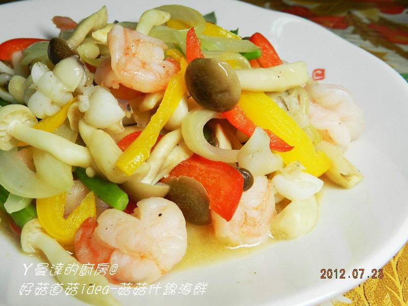ㄚ曼達的廚房~好菇道菇idea~菇菇什錦海鮮