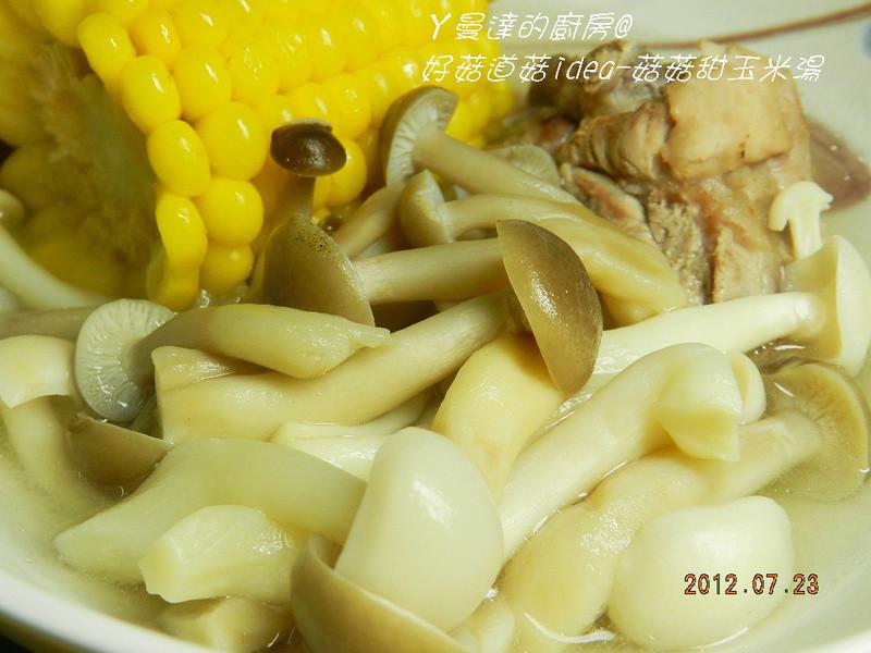 ㄚ曼達的廚房~好菇道菇idea~菇菇甜玉米湯