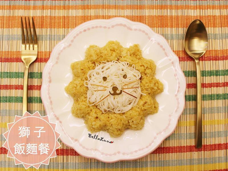 獅子飯麵餐