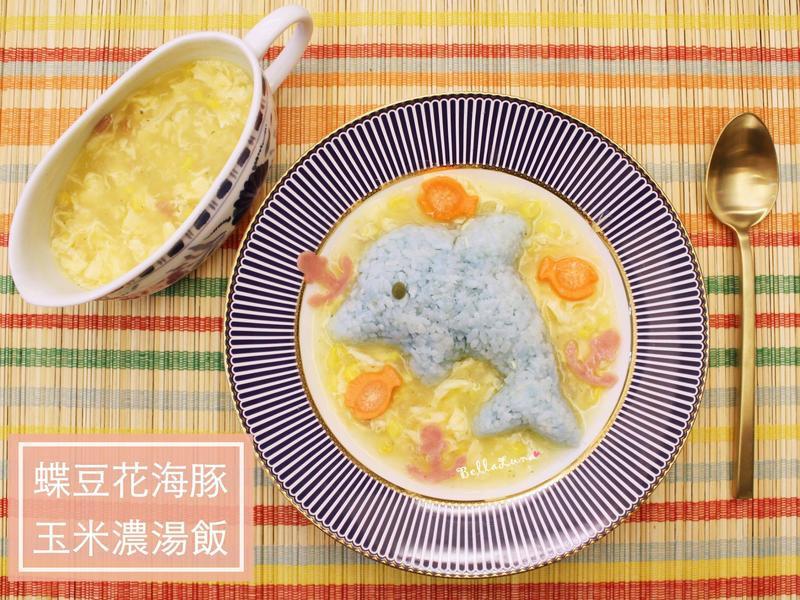 蝶豆花海豚玉米濃湯飯