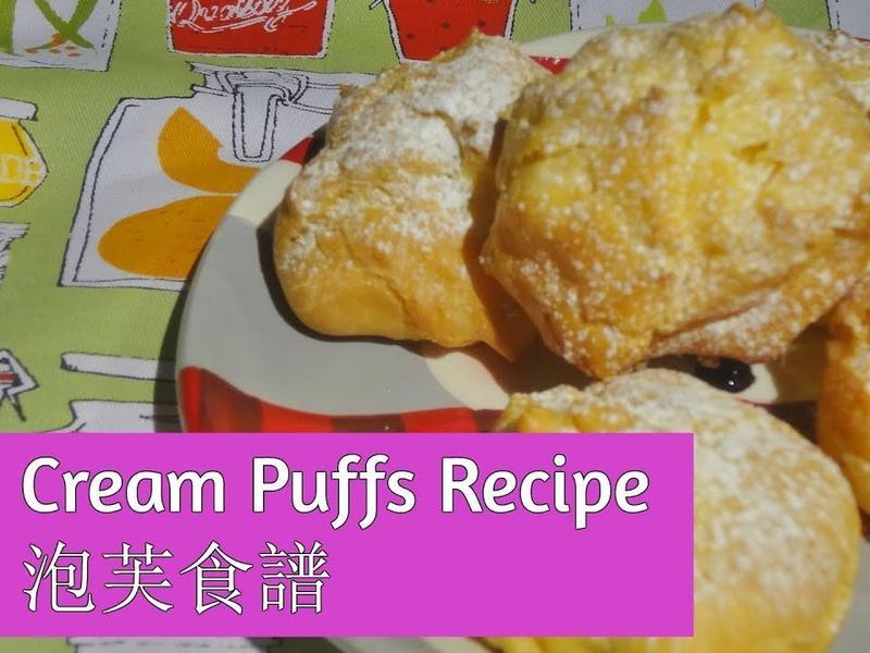 Cream Puff  泡芙
