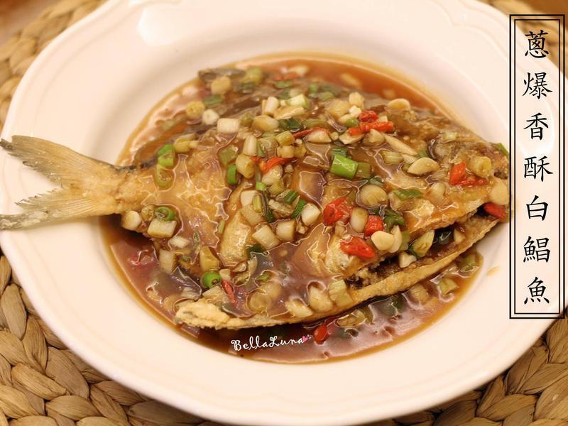 蔥爆香酥白鯧魚【年菜料理】
