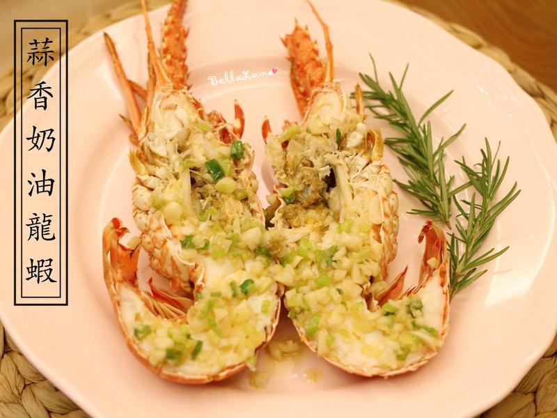 蒜香奶油龍蝦【年菜料理】