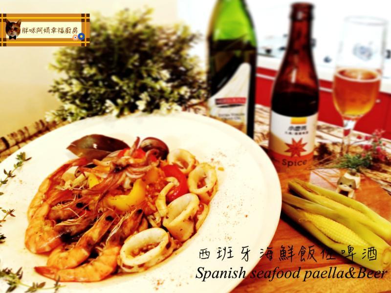 西班牙海鮮飯(匈牙利紅椒粉版)佐八角啤酒