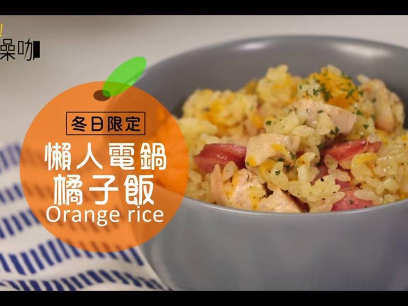懶人橘子飯(噪咖版本)