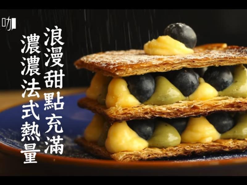 法式藍莓拿破崙派(噪咖版本)