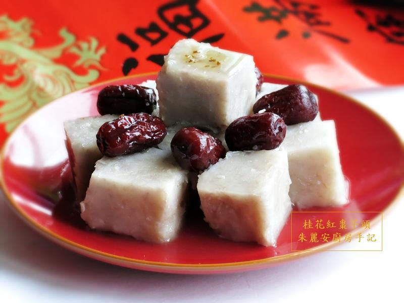 年菜[桂花紅棗芋頭]甜點