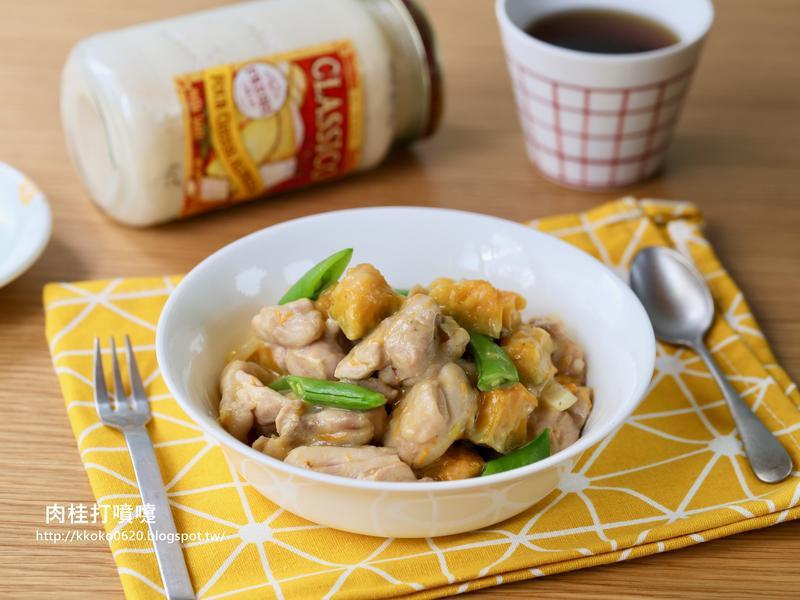 白醬南瓜燉雞