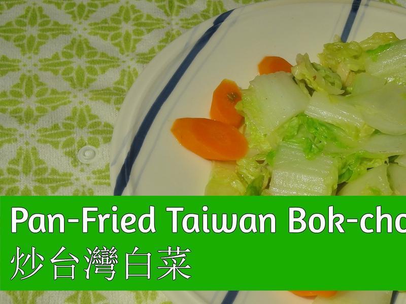 炒台灣白菜Taiwan Bokchoy