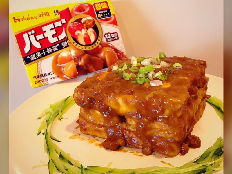 咖喱老皮豆腐煲