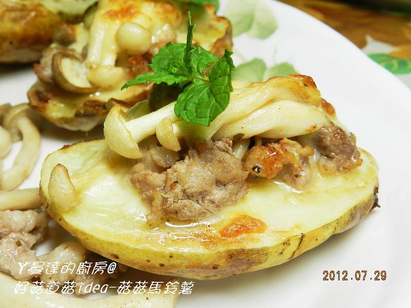 ㄚ曼達的廚房~菇菇馬鈴薯