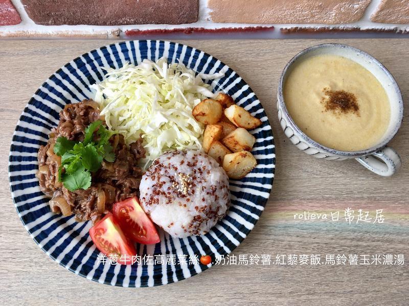 洋蔥牛肉佐高麗菜絲🍅奶油馬鈴薯紅藜麥飯