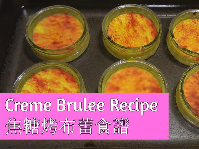 焦糖烤布蕾Creme Brulee