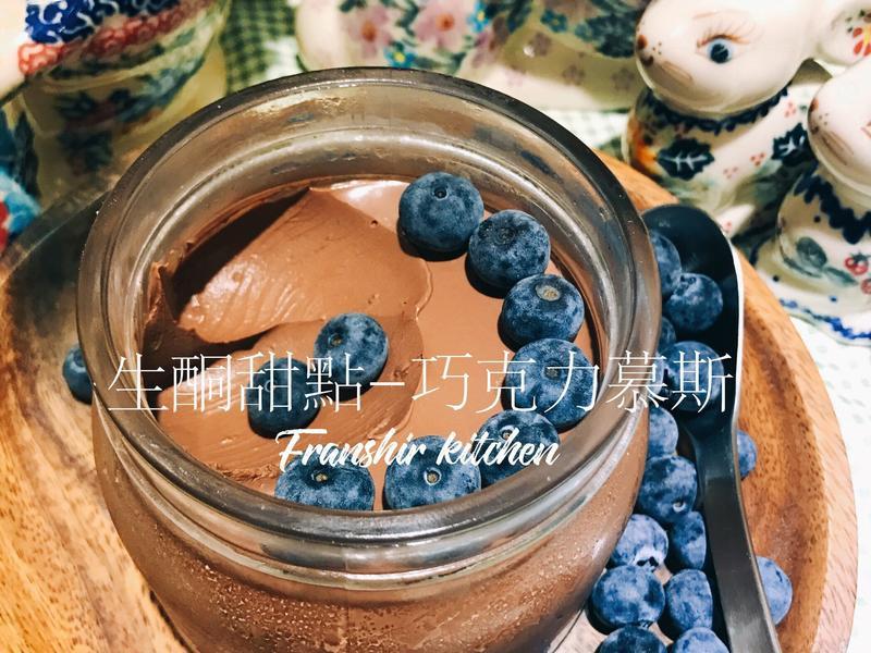 生酮巧克力慕斯(生酮甜點)