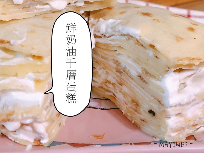 [MAYI]奶油千層派(免烤)