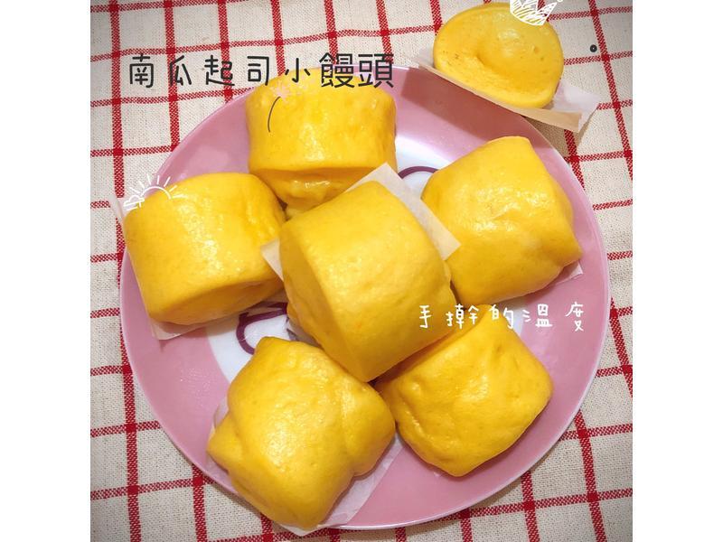[MAYI] 南瓜起司小饅頭(蒸)