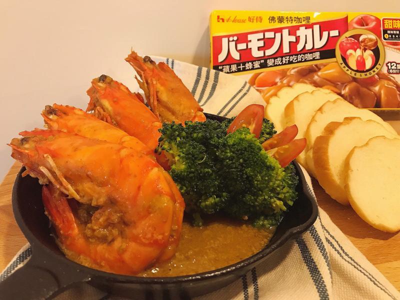 南洋風-椰香咖喱大蝦(附蝦高湯熬法)