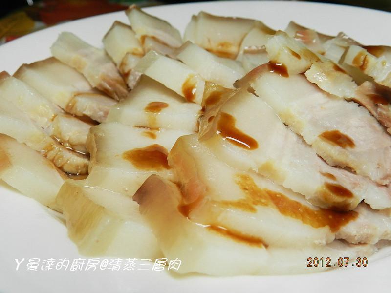 ㄚ曼達的廚房~清蒸三層肉