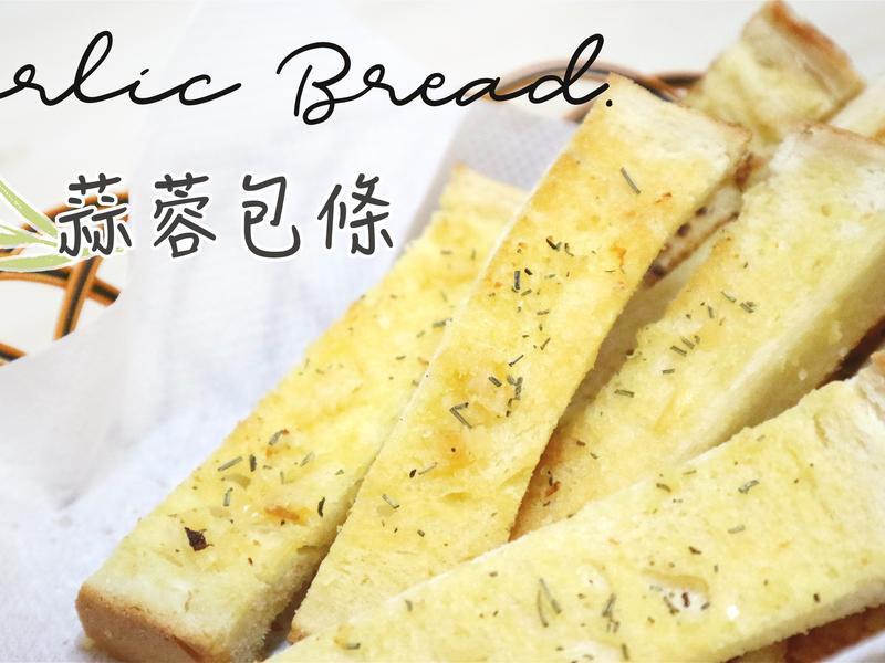 【免烤】蒜蓉包條Garlic Bread