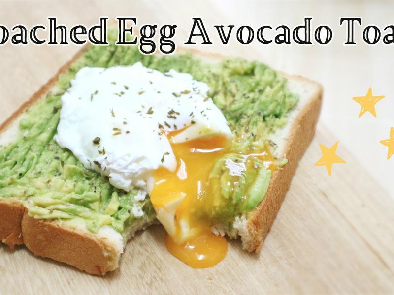 【簡易早餐】流心蛋酪梨吐司