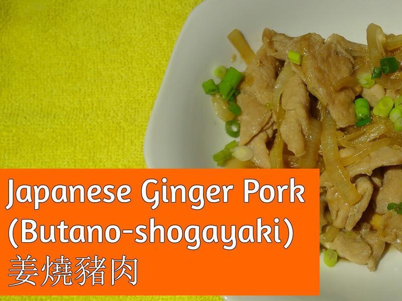 姜燒豬肉Ginger Pork