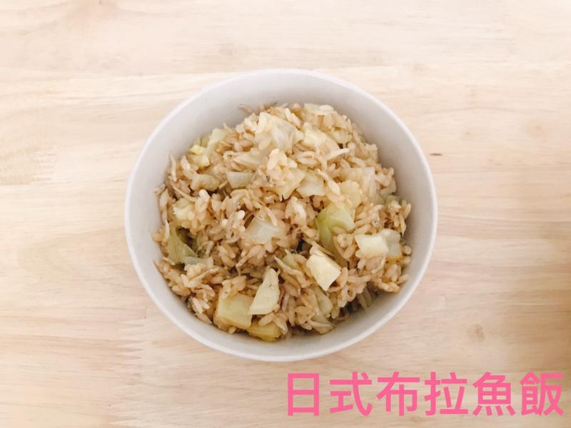日式布拉魚飯