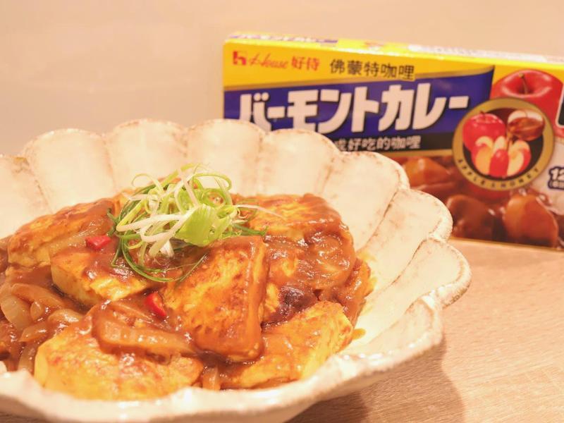 【咖哩豆腐煲】銅板料理