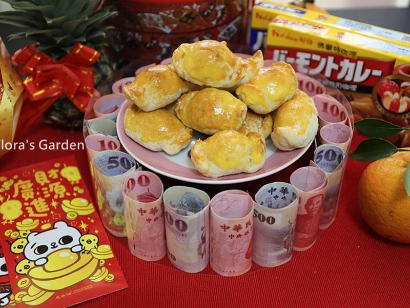 金元寶咖哩酥餃~佛蒙特咖哩(甜味)