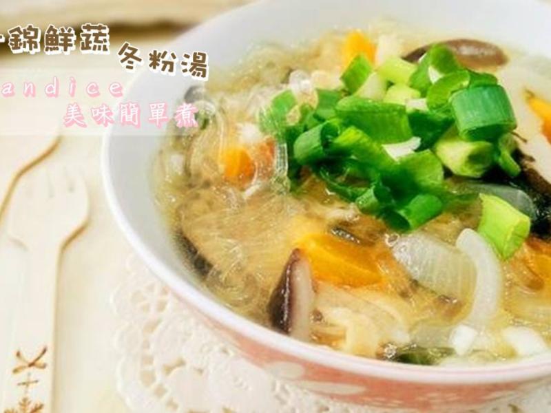 【什錦鮮蔬冬粉湯】