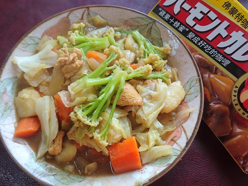 健康蔬菜咖哩