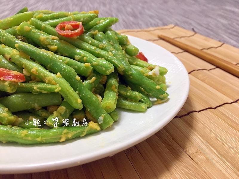 金沙四季豆~超開胃!