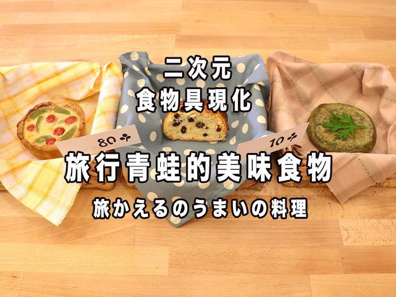 旅行青蛙的美味食物(野蒜鹹派)