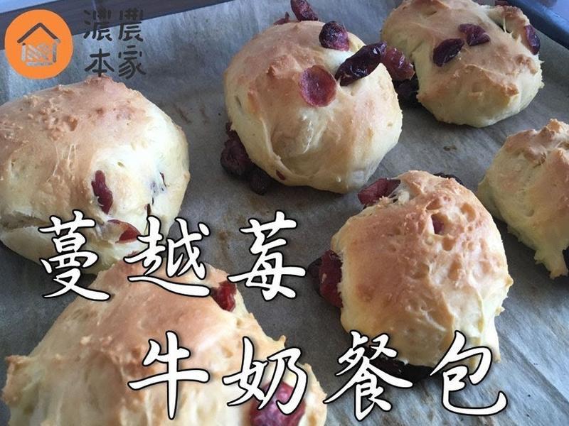 在家5步驟就能做出「蔓越莓牛奶餐包」!