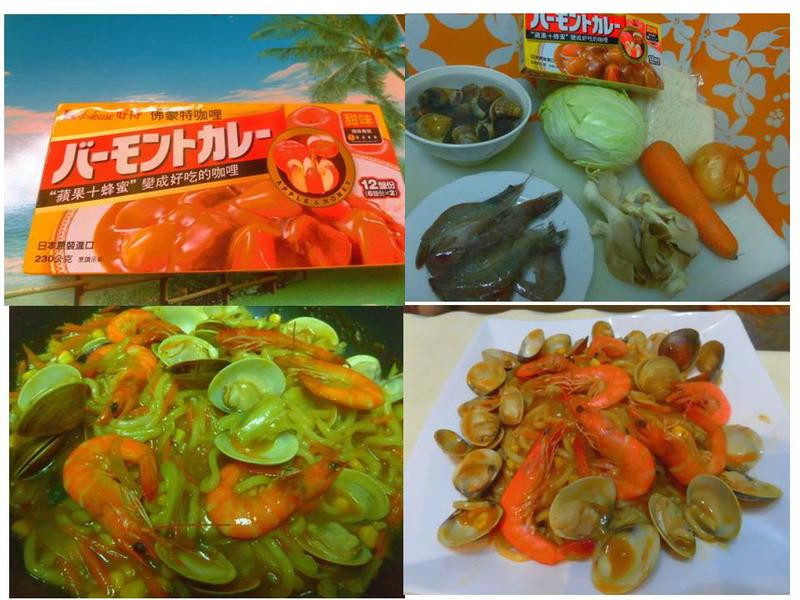 佛蒙特咖哩(甜味) --海鮮咖哩炒烏龍