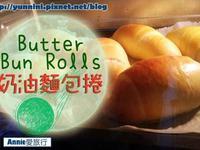 奶油麵包捲 水合法簡易做麵包