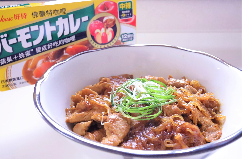【咖哩豬肉粉絲煲】冬粉超入味