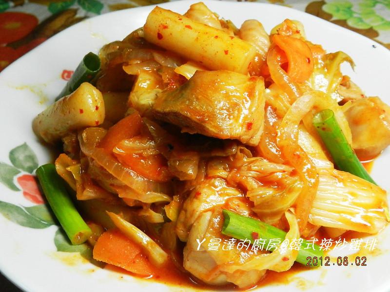 ㄚ曼達的廚房~韓式辣炒雞排