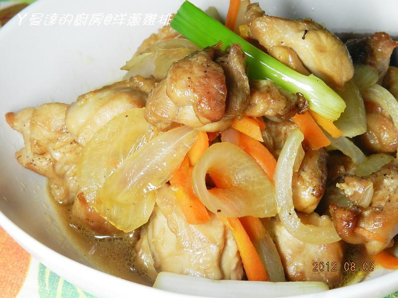 ㄚ曼達的廚房~洋蔥雞排