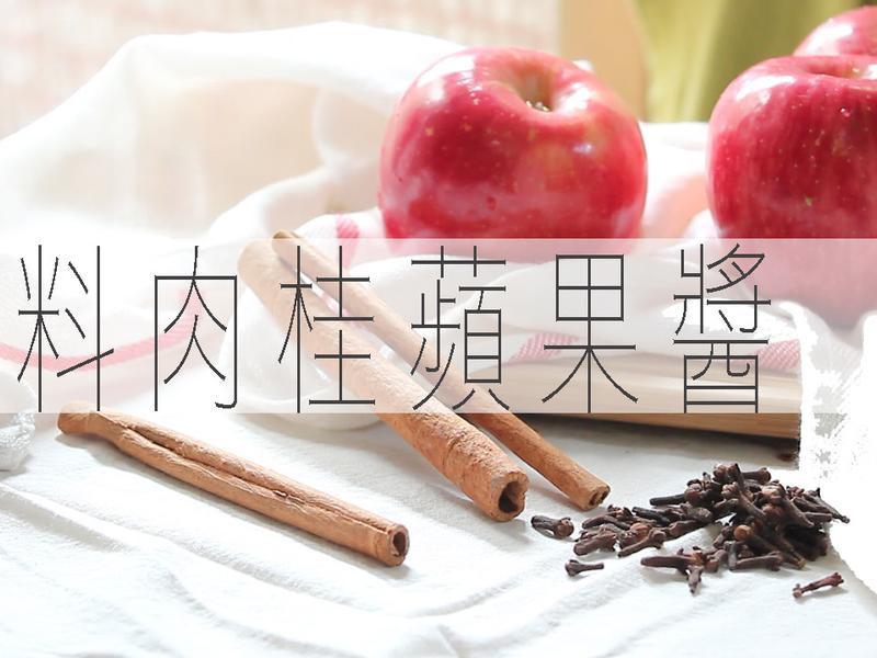 肉桂蘋果醬