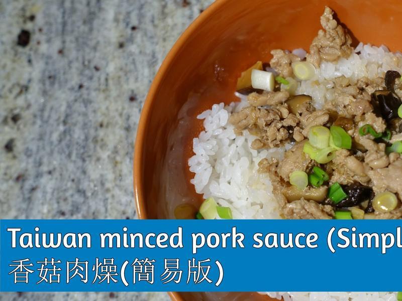 香菇肉燥MincedPorkSauce