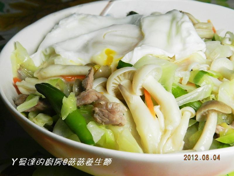 ㄚ曼達的廚房~好菇道菇idea~菇菇養生麵