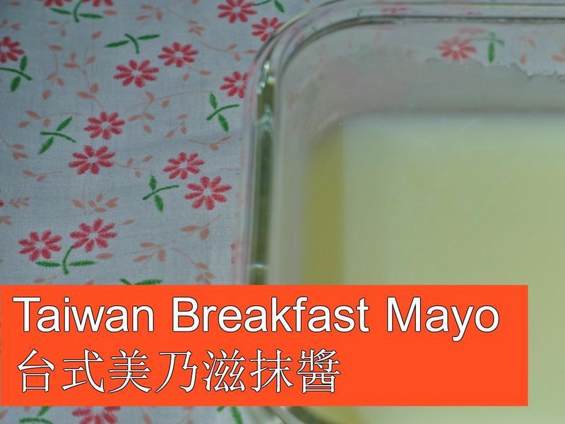 早餐美奶滋Breakfast Mayo