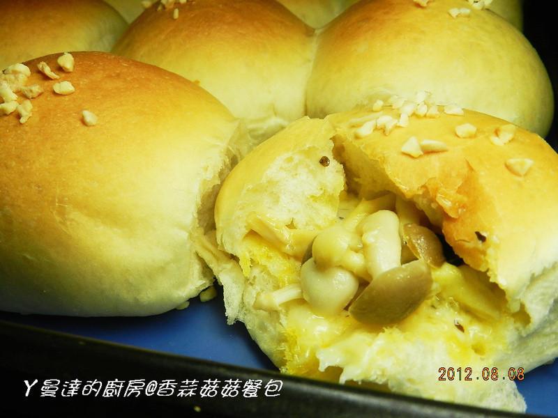 ㄚ曼達的廚房~好菇道菇idea~香蒜菇菇餐包