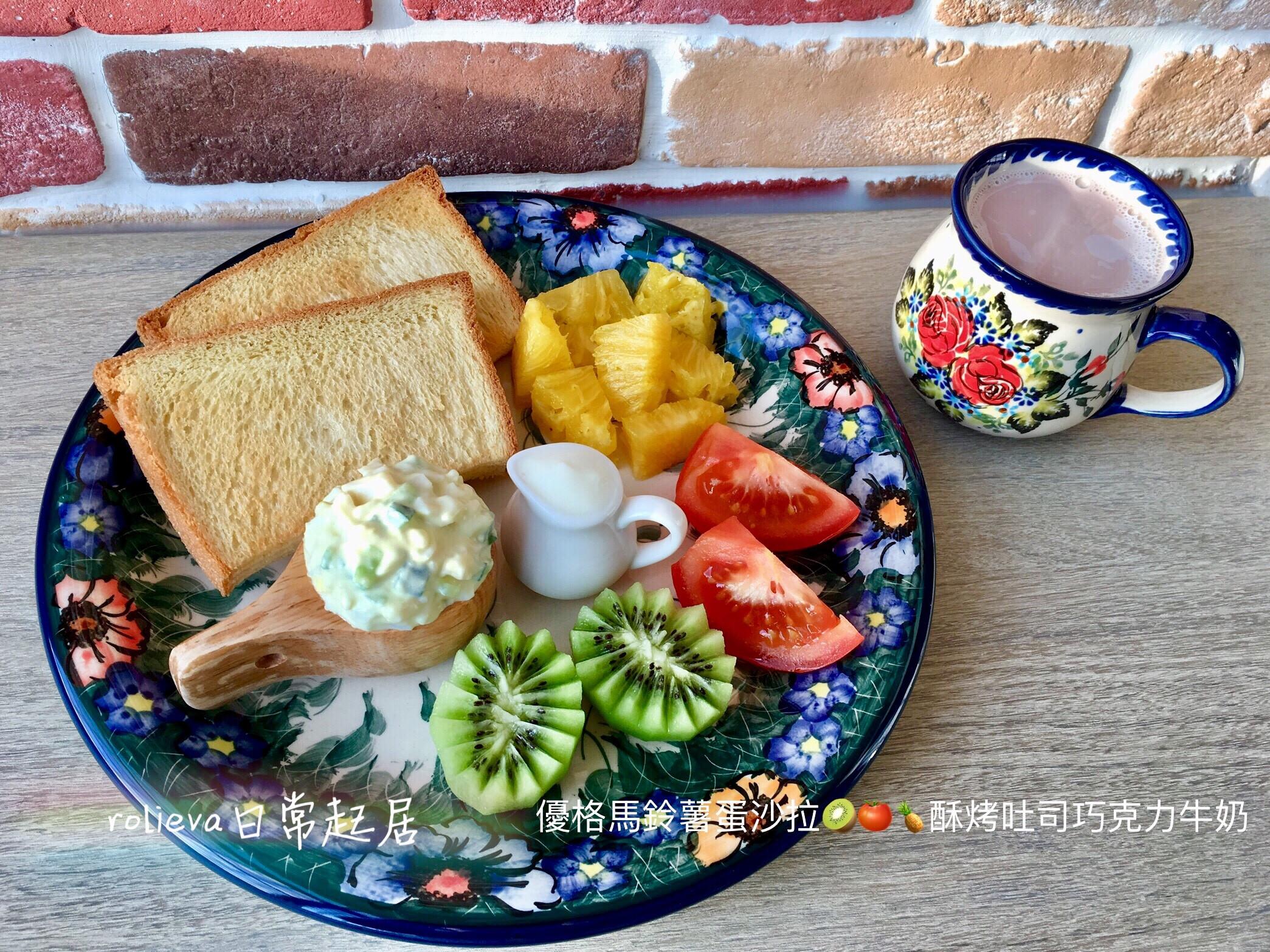 優格馬鈴薯蛋沙拉🥝🍅🍍酥烤吐司牛奶