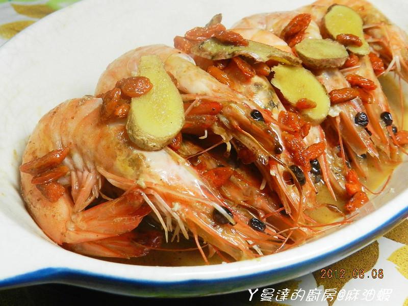 ㄚ曼達的廚房~麻油蝦