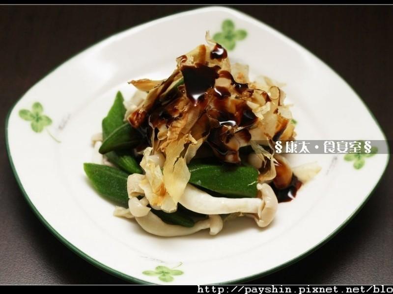 「好菇道菇idea」涼拌秋葵菇