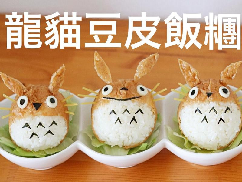 龍貓飯糰!簡單可愛影片教學!