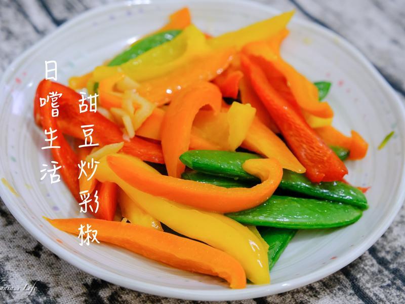 色彩繽紛甜豆炒彩椒