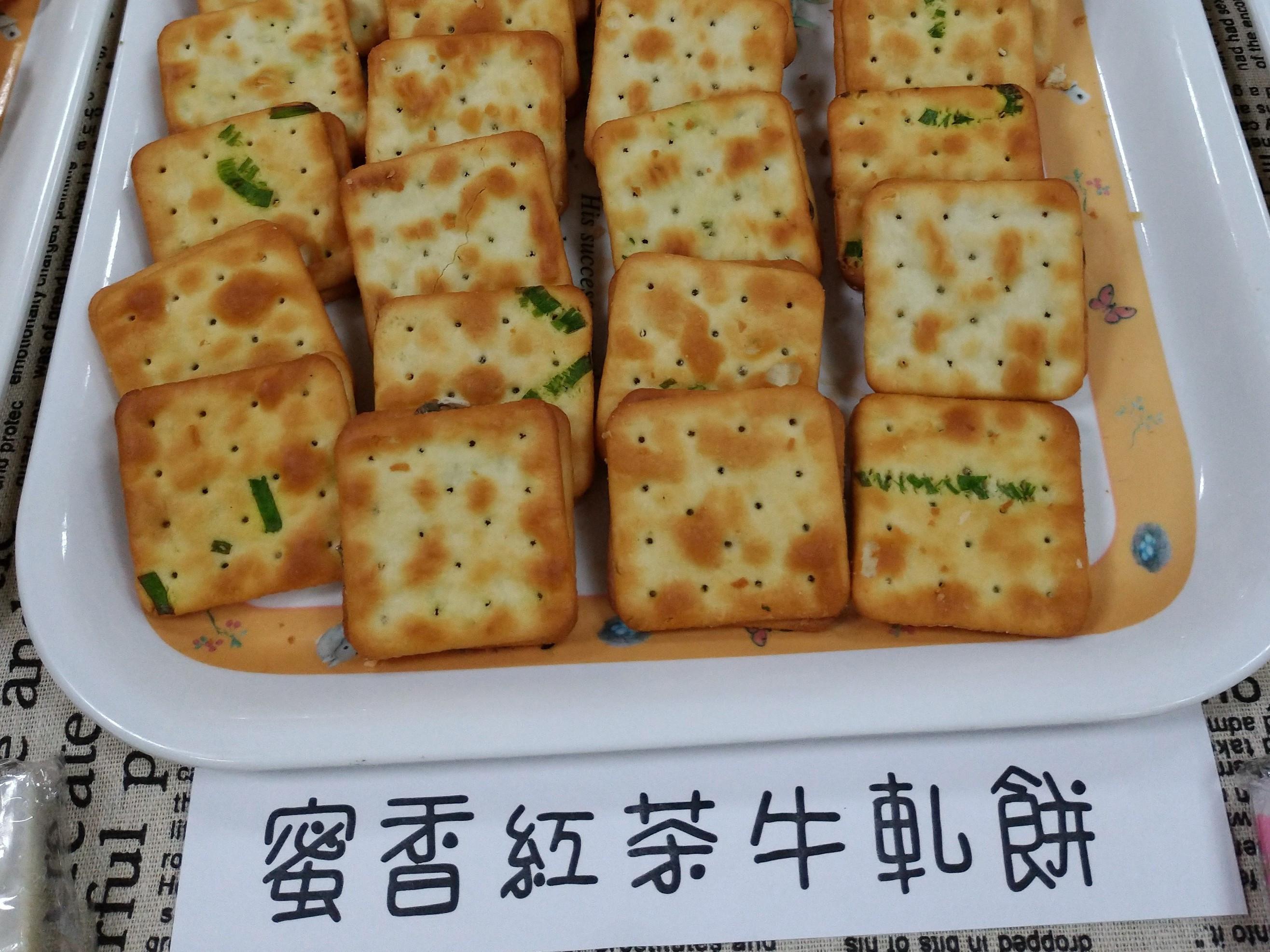 蜜香紅牛軋餅