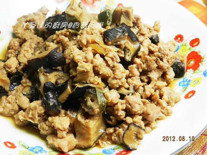 ㄚ曼達的廚房~香菇肉燥